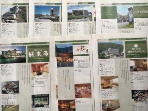 NEXCO地域産品応援フェア当選温泉旅行宿泊券