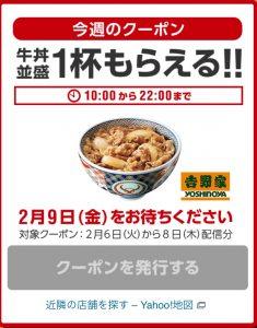 吉野家牛丼並無料クーポン
