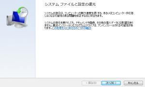 システムファイルと設定と復元