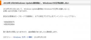 Windows-Update適用後にWindows7が正常に起動しない