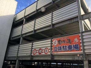 竜泉寺の湯仙台泉店の立体駐車場