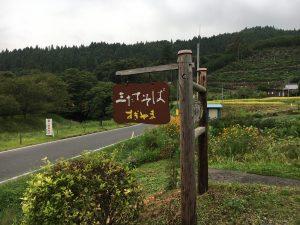 宮城県登米市東和町米谷にある三滝堂三たてそば