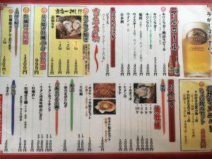 ヨシタケ食堂牡蠣食べ放題メニュー