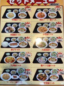安くて美味しいボリュームがある中華料理店[川香菜房]のセットメニュー