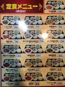 安くて美味しいボリュームがある中華料理店[川香菜房]の定食メニュー