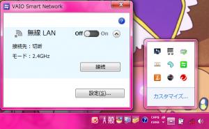 無線LANでインターネットにつながらなくなる