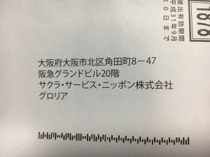 サクラ・サービス・ニッポン株式会社