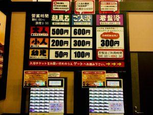 竜泉寺の湯仙台泉店の料金