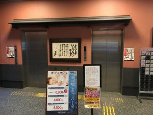 竜泉寺の湯仙台泉店エレベーター