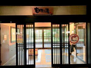 竜泉寺の湯仙台泉店入口
