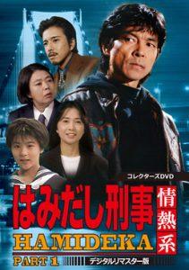 はみだし刑事情熱系DVD1