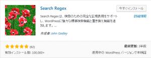 プラグイン Search Regex