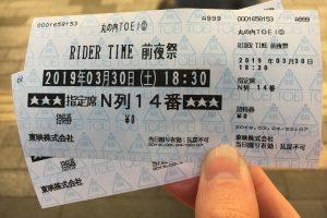 RIDER TIME龍騎前夜祭