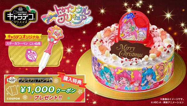 キャラデコクリスマスケーキ2019