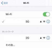 wi-fiの設定方法